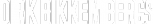 Логотип компании BIKKEMBERGS