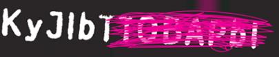 Логотип компании Культтовары