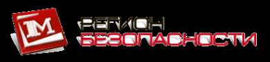 Логотип компании Регион безопасности