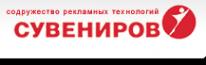 Логотип компании Сувениров