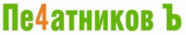 Логотип компании Пе4атниковЪ