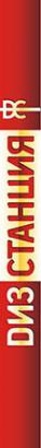 Логотип компании ДИЗстанция