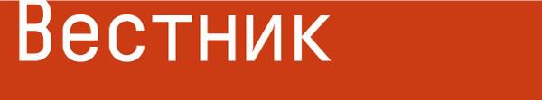 Логотип компании Вестник Строительство. Архитектура. Инфраструктура