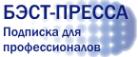 Логотип компании Бэст-Пресса