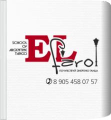 Логотип компании El Farol