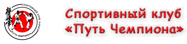 Логотип компании Путь чемпиона
