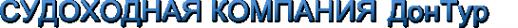 Логотип компании ДонТур