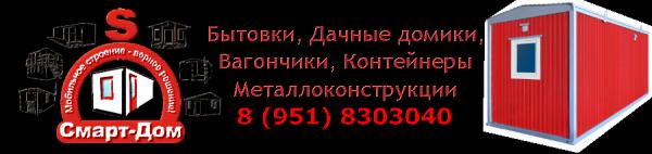 Логотип компании Смарт-Дом