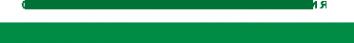Логотип компании Сибирская сосна