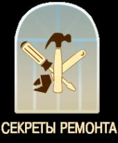 Логотип компании Секреты ремонта
