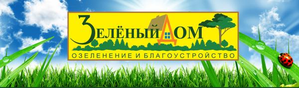 Логотип компании Зеленый Дом