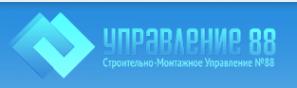 Логотип компании Строительно-монтажное управление №88