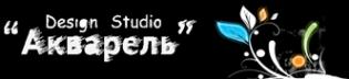 Логотип компании Акварель