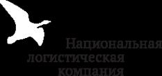 Логотип компании Национальная логистическая компания