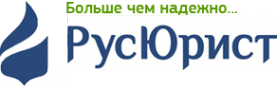 Логотип компании РусЮрист
