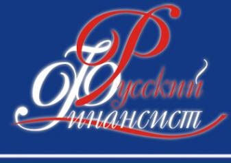 Логотип компании Русский Финансист