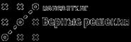 Логотип компании Верные решения