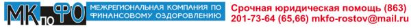 Логотип компании Межрегиональная компания по финансовому оздоровлению