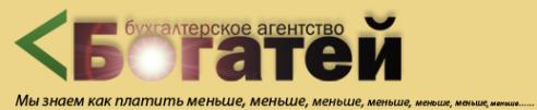 Логотип компании Богатей