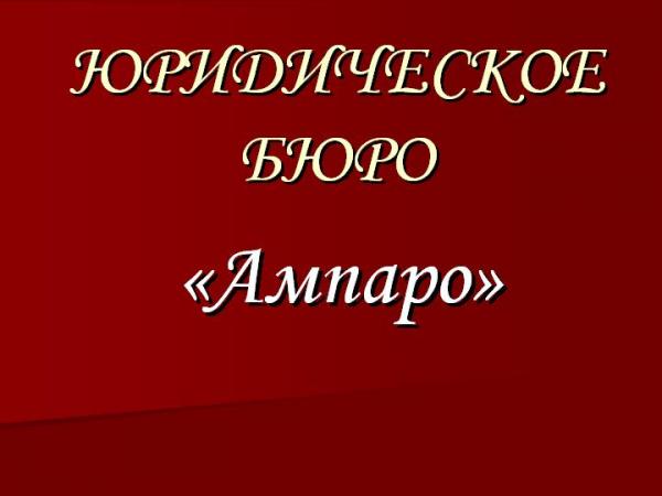 Логотип компании Ампаро