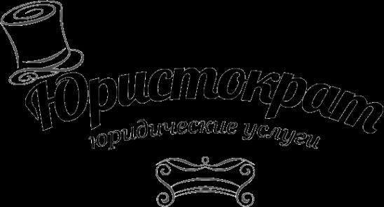 Логотип компании Юристократ