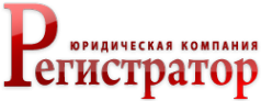Логотип компании Регистратор
