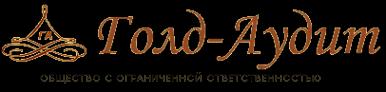Логотип компании Голд-Аудит