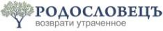 Логотип компании Родословец