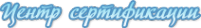 Логотип компании Центр сертификации