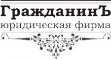 Логотип компании ГражданинЪ