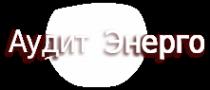Логотип компании Аудит-Энерго