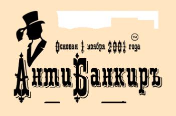 Логотип компании АнтиБанкиръ