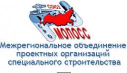 Логотип компании Межрегиональное объединение проектных организаций специального строительства