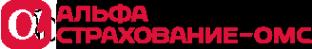 Логотип компании АльфаСтрахование-ОМС