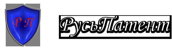 Логотип компании РусьПатент