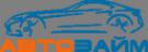 Логотип компании АВТОЗАЙМ