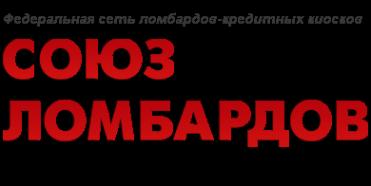 Логотип компании Союз ломбардов