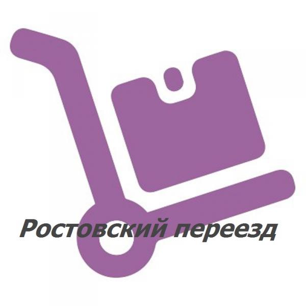 Логотип компании Ростовский переезд