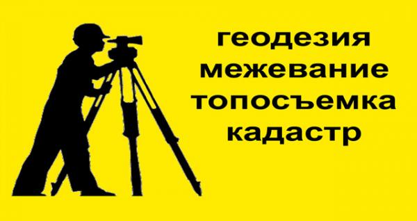 Логотип компании Геодезические услуги