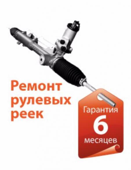 Логотип компании Ремонт рулевых реек в Ростове-на-Дону
