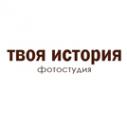 Логотип компании Твоя история