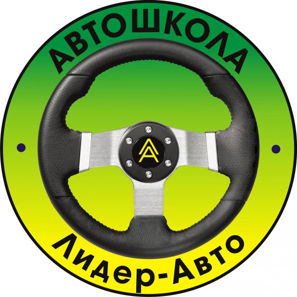 Логотип компании Лидер-Авто