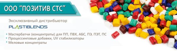 Логотип компании Мастрбатч Позитив СТС